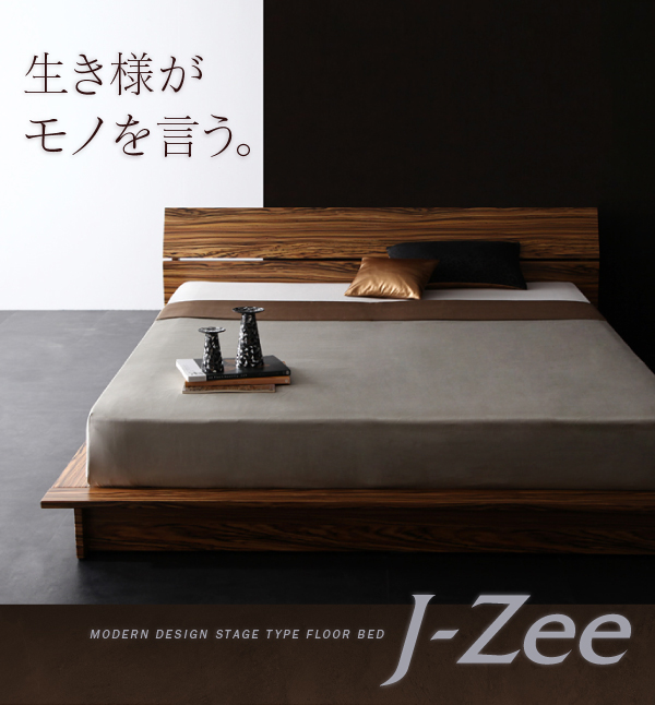 低いデザインのフロアベッド