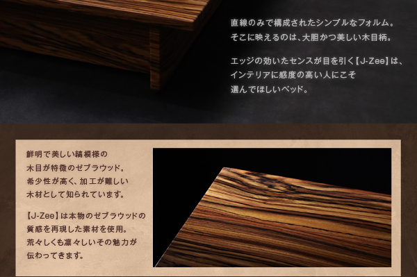 床板を連結させたデザイン