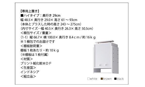 専用上置き収納 ハイタイプ 規格2