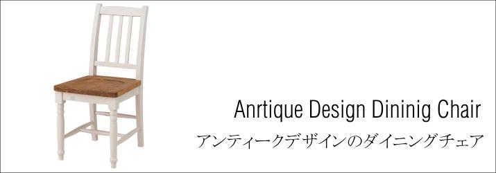アンティークデザインのダイニングチェア
