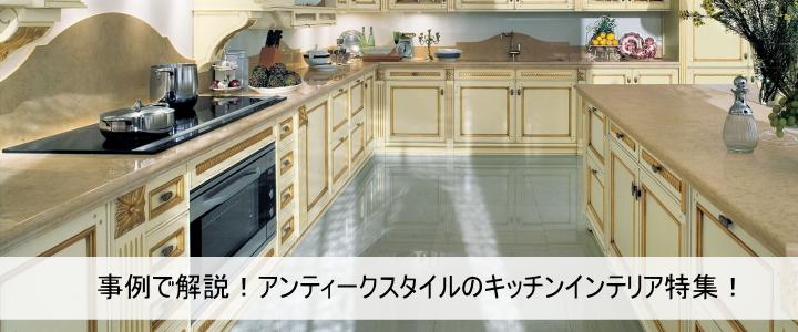 アンティークスタイルのキッチン