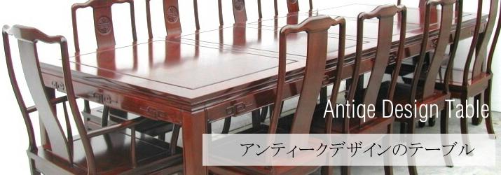 アンティークナなデザインのテーブル