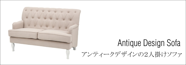 アンティークデザインの2人掛けソファ