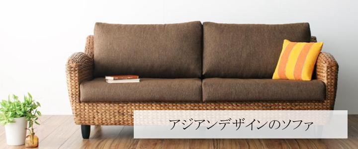 アジアンデザインのソファ
