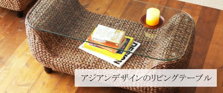 アジアンデザインのテーブル
