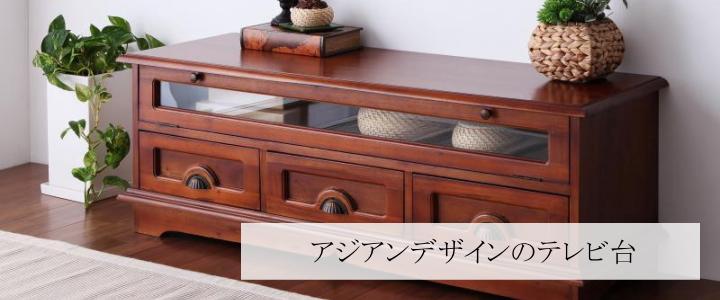 アジアンデザインのテレビ台