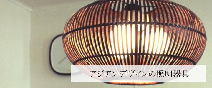 アジアンデザインの照明