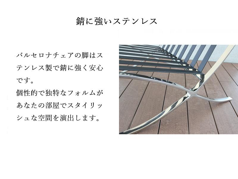 コンセプト(バルセロナ脚部)