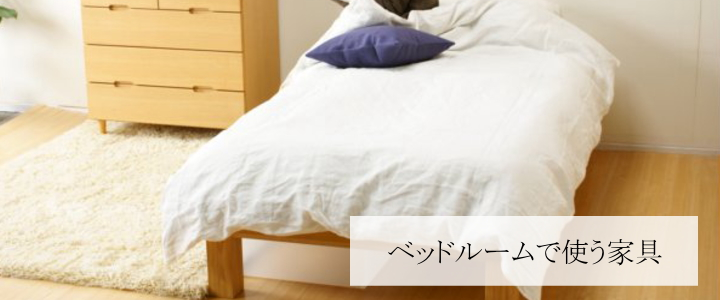 ベッドルームで使う家具
