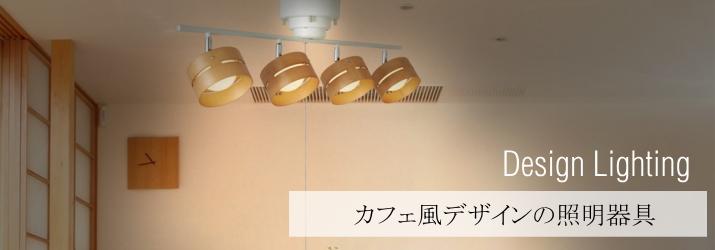 カフェ風デザインのライト