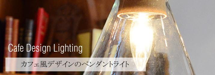カフェ風デザインのペンダントライト