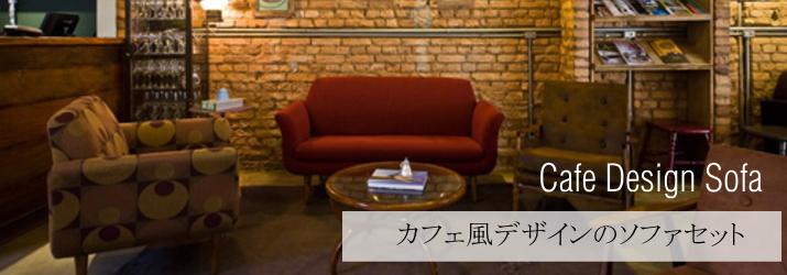 カフェ風デザインのソファセット