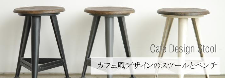 カフェ風デザインのスツールとベンチ