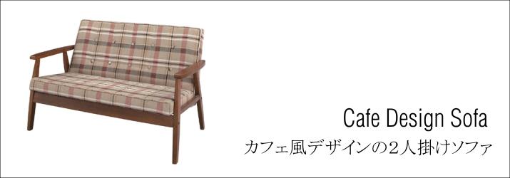 カフェ風デザインの2人掛けソファ