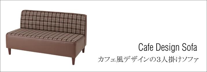 カフェ風デザインの3人掛けソファ