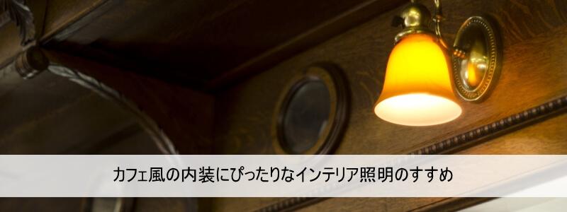 カフェ風の内装にぴったりなインテリア照明のすすめ