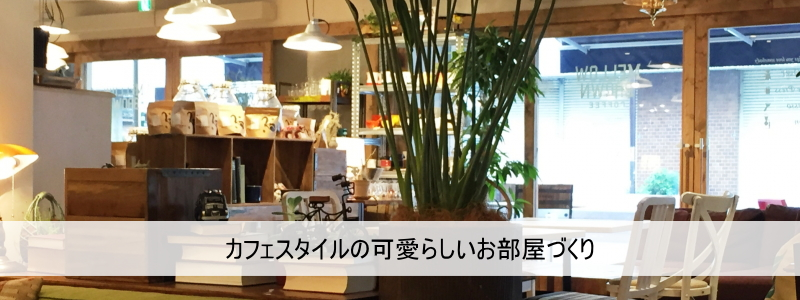 「カフェ」の内装