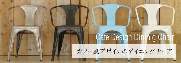 カフェ風デザインのダイニングチェア