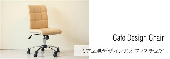 カフェ風デザインのオフィスチェア
