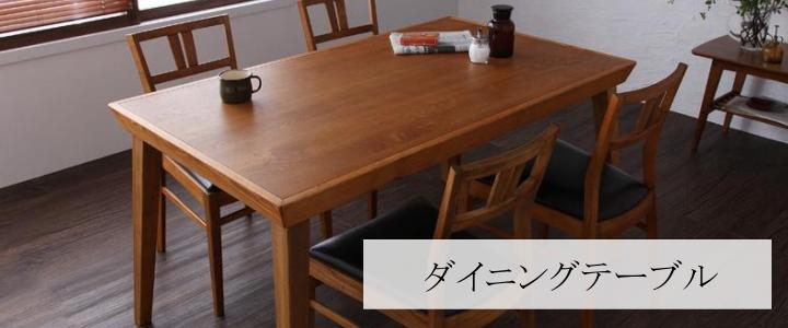 カフェ風デザインのダイニングテーブル
