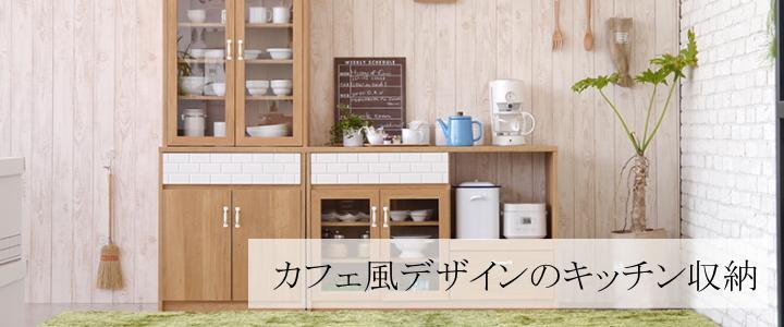 カフェ風デザインのキッチン収納