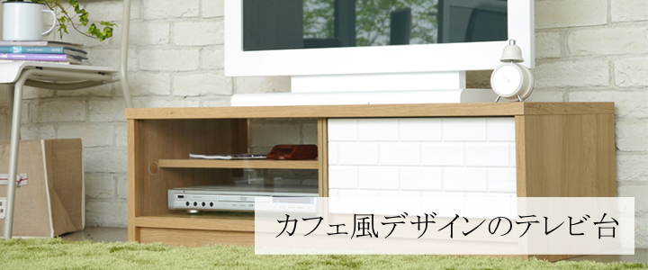 カフェ風デザインのテレビ台