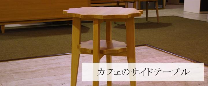 カフェ風デザインのサイドテーブル