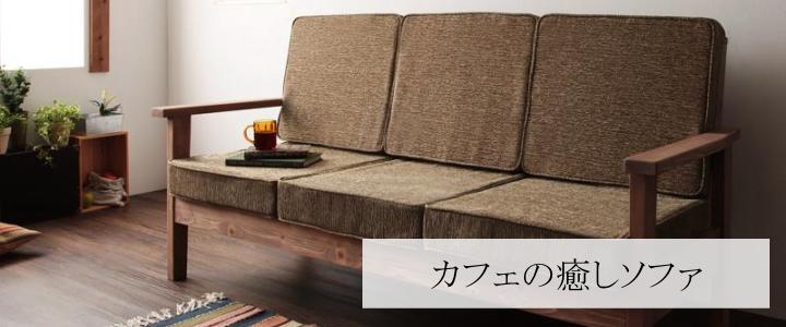 カフェ風デザインのソファ