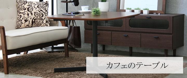 カフェ風デザインのリビングテーブル
