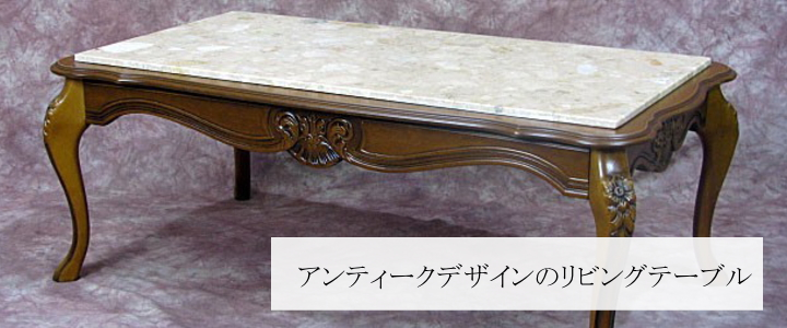 アンティークデザインのセンターテーブル