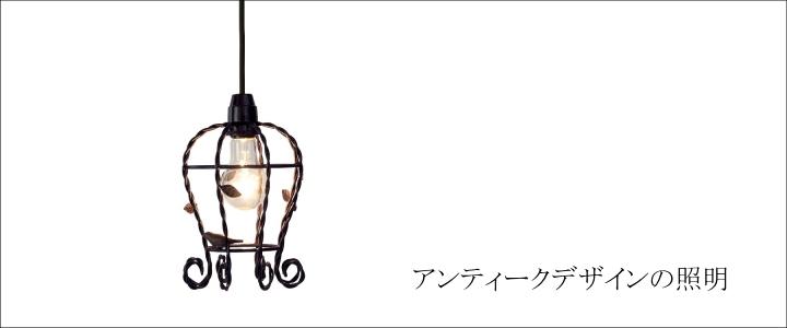 アンティークデザインの照明器具