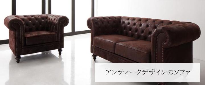 アンティークデザインのソファ