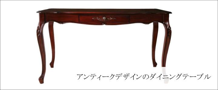アンティークデザインのダイニングテーブル