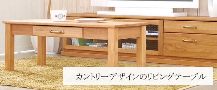 カントリーデザインのリビングテーブル