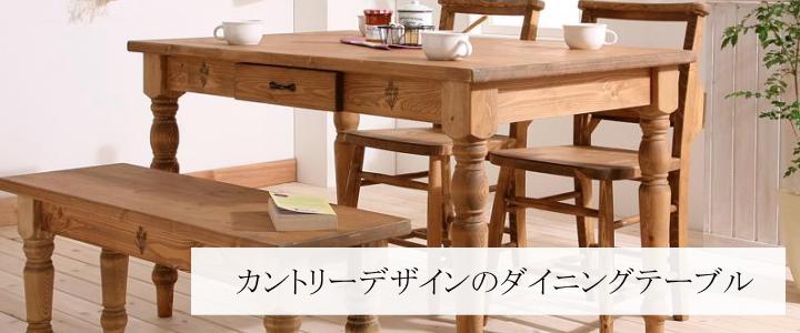 カントリーデザインのダイニングテーブル