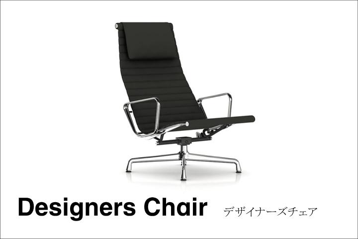 デザイナーズチェア