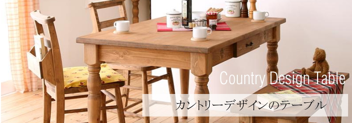 カントリーデザインのテーブル