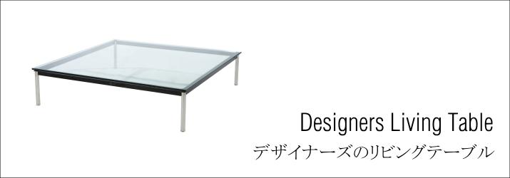 デザイナーズのセンターテーブル