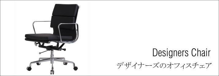 デザイナーズのオフィスチェア