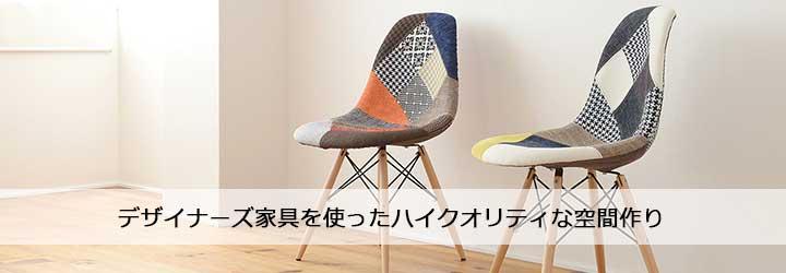 デザイナーズ家具を使ったモダンでハイクオリティな空間作り
