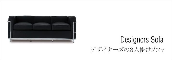 デザイナーズの3人掛けソファ
