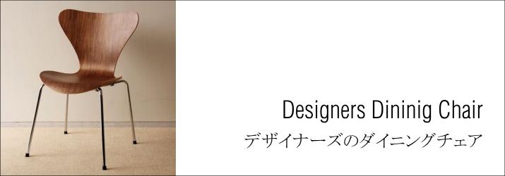 デザイナーズのダイニングチェア