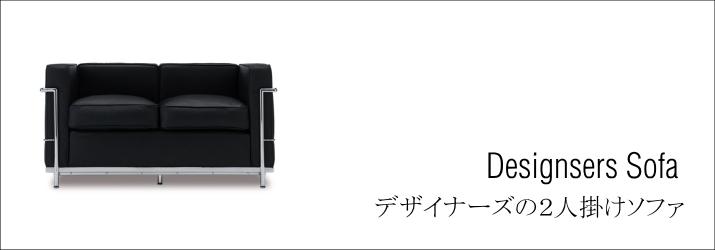 デザイナーズの2人掛けソファ