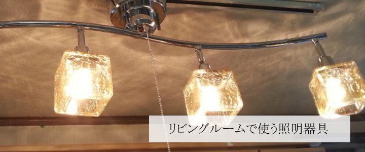 リビングルームで使う照明器具