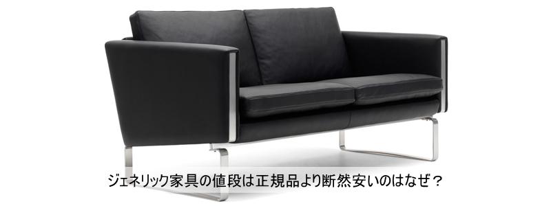 ジェネリック家具の値段は正規品より断然安いのはなぜ?