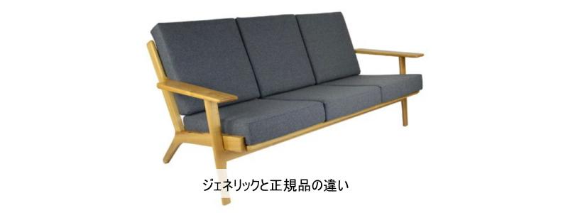 ジェネリック家具と正規品の品質の違い
