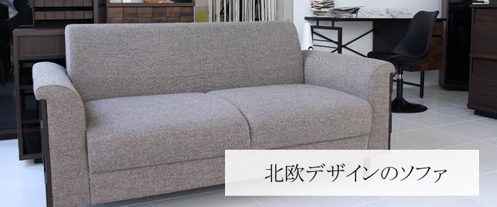 北欧デザインのソファ