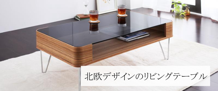 北欧デザインのリビングテーブル