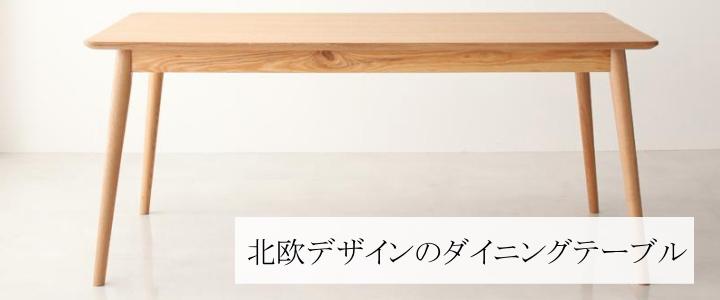 北欧デザインのダイニングテーブル