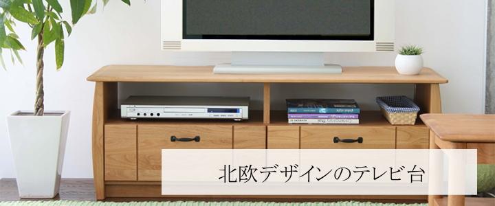 北欧デザインのテレビ台